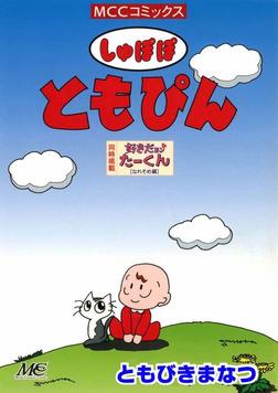 しゅぽぽともぴん-電子書籍