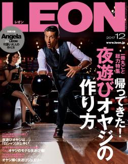 LEON 2017年 12月号-電子書籍