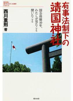 有事法制下の靖国神社 : 国会傍聴10年、わたしが見たこと聞いたこと-電子書籍