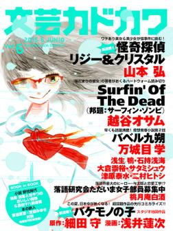 文芸カドカワ 2015年6月号-電子書籍