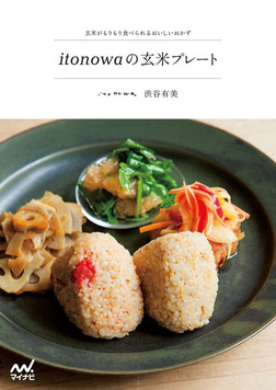 itonowaの玄米プレート 玄米がもりもり食べられるおいしいおかず-電子書籍