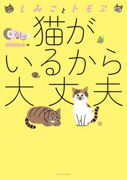しみことトモヱ 猫がいるから大丈夫-電子書籍