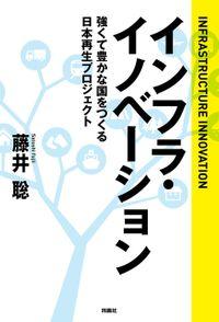インフラ・イノベーション 強くて豊かな国をつくる日本再生プロジェクト