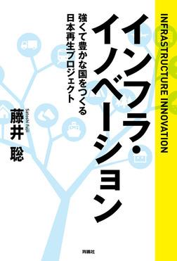 インフラ・イノベーション 強くて豊かな国をつくる日本再生プロジェクト-電子書籍