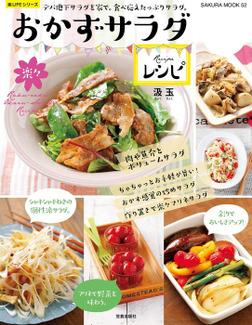 楽々おかずサラダレシピ-電子書籍