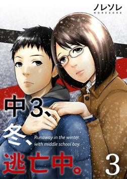 中3、冬、逃亡中。【フルカラー】(3)-電子書籍
