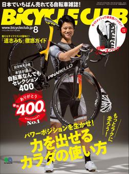 BiCYCLE CLUB 2018年8月号 No.400-電子書籍