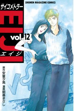 サイコメトラーEIJI(12)-電子書籍