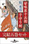 甘味屋十兵衛子守り剣 完結五巻セット 【電子版限定】