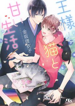 【電子限定おまけ付き】 王様と猫と甘い生活-電子書籍