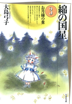 綿の国星 3巻-電子書籍