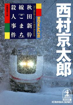 秋田新幹線「こまち」殺人事件-電子書籍