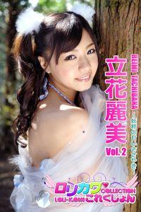 【ロリカワこれくしょん】立花麗美Vol.2 妖精の甘いささやき