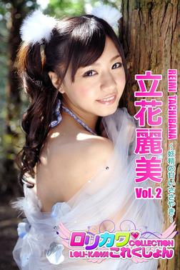 【ロリカワこれくしょん】立花麗美Vol.2 妖精の甘いささやき-電子書籍
