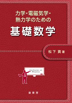 力学・電磁気学・熱力学のための 基礎数学-電子書籍