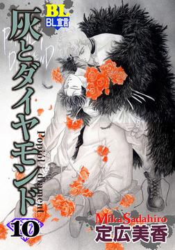 灰とダイヤモンド / 10-電子書籍