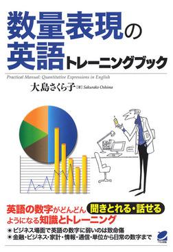 数量表現の英語トレーニングブック(CDなしバージョン)-電子書籍