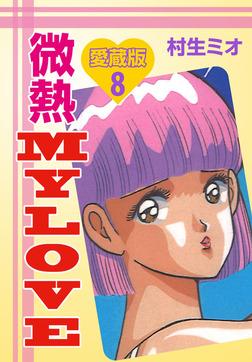 微熱MY LOVE 愛蔵版 8-電子書籍