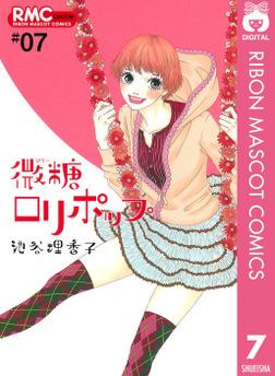 微糖ロリポップ 7-電子書籍
