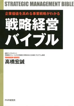 戦略経営バイブル-電子書籍