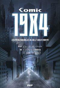COMIC 1984 20世紀暗黒近未来小説の傑作