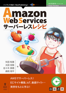 Amazon Web Servicesサーバーレスレシピ-電子書籍