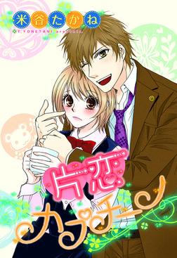 片恋カプチーノ-電子書籍