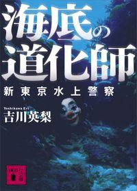 海底の道化師 新東京水上警察