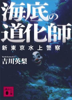 海底の道化師 新東京水上警察-電子書籍
