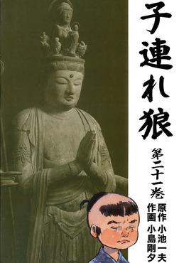 子連れ狼(21)-電子書籍