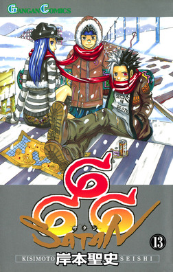 666~サタン~ 13巻-電子書籍
