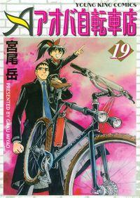 アオバ自転車店 19巻