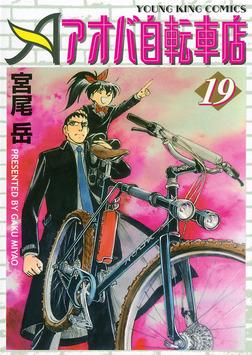 アオバ自転車店 / 19-電子書籍