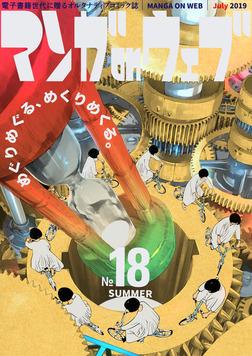 マンガ on ウェブ 第18号-電子書籍