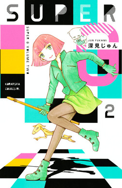 SUPER G(2)-電子書籍