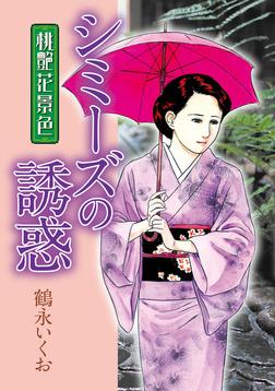 桃艶花景色 シミーズの誘惑-電子書籍