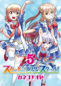 スカート×アフタースクール!(5)-電子書籍