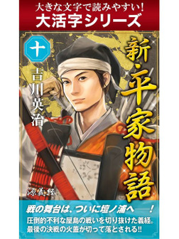 【大活字シリーズ】新・平家物語 十巻-電子書籍