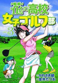 花の高校女子ゴルフ部 vol.3