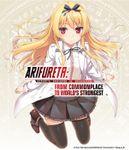 Arifureta: From Commonplace to World's Strongest Volume 1: Bookshelf Skin