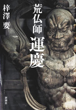 荒仏師 運慶-電子書籍
