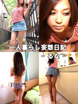 一人暮らし~妄想日記「短いスカートで覗き見」-電子書籍