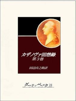 カザノヴァ回想録(第三巻)-電子書籍