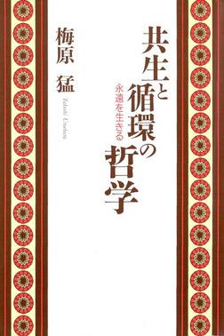 共生と循環の哲学 永遠を生きる-電子書籍