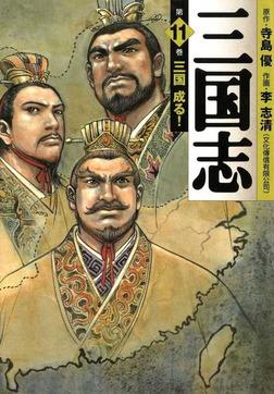 三国志 11-電子書籍