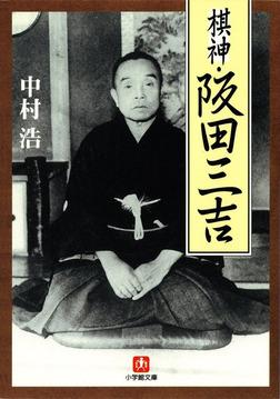 棋神・阪田三吉(小学館文庫)-電子書籍