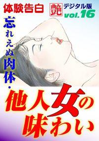 【体験告白】忘れえぬ肉体・他人女の味わい ~『艶』デジタル版 vol.16~