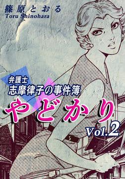 やどかり~弁護士・志摩律子の事件簿~(2)-電子書籍