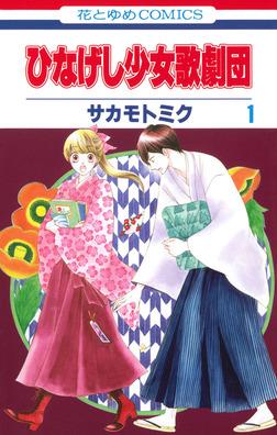 ひなげし少女歌劇団 1巻-電子書籍