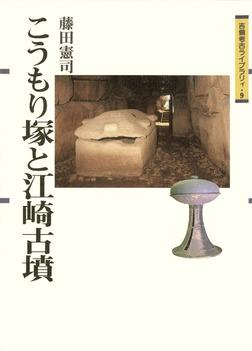 こうもり塚と江崎古墳-電子書籍